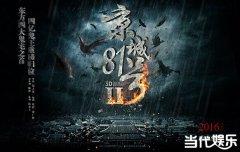 """《京城81号2》2016暑期还魂 陈嘉上""""画皮""""蔡骏""""注魂"""""""