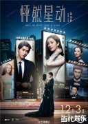 《怦然星动》最新片花虐心来袭 李易峰激吻杨幂被偷拍