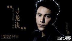 陈坤献唱电影《寻龙诀》主题曲 优雅野性切换自如