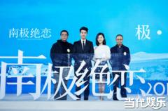 """赵又廷与杨子珊重聚《南极绝恋》 将携手上演浪漫""""冻人""""之旅"""