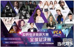 蔡依林潘玮柏亮相WCA2015全球总决赛 疑似合唱全球主题曲