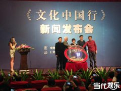 文化中国行项目启动仪式在京举行
