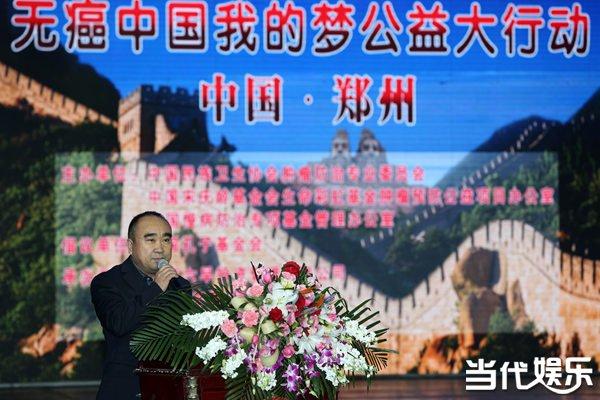 """""""无癌中国我的梦""""公益大行动走进郑州"""