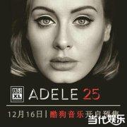 Adele《25》数专昨日国内首发预售