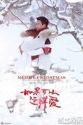 刘诗诗圣诞和佟大为雪地甜蜜相拥 曾与彭于晏上演半裸湿身缠绵