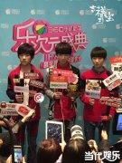 亚洲男神TFBOYS王俊凯王源排名决赛有望 易烊千玺尖叫同台权志龙