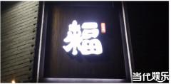"""破开音乐雾霾 酷狗携""""来福""""开辟O2O战略新布局"""