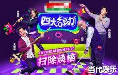 孟非新节目《四大名助》遭韩国原版指责抄袭 极限挑战2版权引担忧