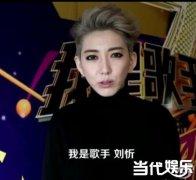 刘忻我是歌手踢馆失败疑与嗓子有关 莫名其妙遭竞争对手黑惨幕后隐情颇深
