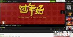《过年好》爱奇艺日播放量破亿 受网络追捧