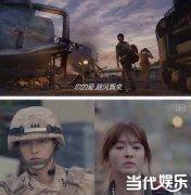 太阳的后裔第八集曝光刘时镇受伤姜暮烟奔溃 网友戏称宋仲基至今没有我电话