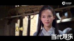 《大话西游3》首发预告曝光 朱茵唐嫣两大紫霞仙子谁更美