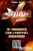 2016《中国好声音》唯一网络海选节目独家登陆优酷