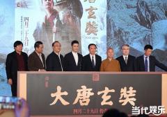 黄晓明携母亲出席《大唐玄奘》首映发布会