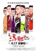 东北爆笑喜剧《练胆儿》宣布定档发海报   6月17你瞅啥!