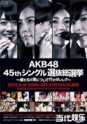 2016AKB48总决选将举行 酷狗繁星全程直播