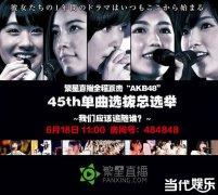 AKB48总选举繁星发车 岛国女神9小时直播