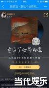 5分钟瞬破2万张 陈奕迅新歌酷狗首发销量狂飙!
