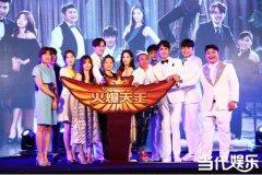 《火爆天王》 最强集结 中韩合力演绎热血青春