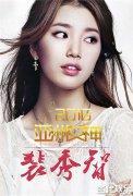 亚洲女神裴秀智清纯女神魅力迷人 《任意依恋》颜值爆表引惊叹