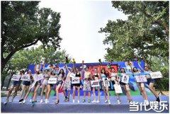 搜狐视频《约跑不能停》创意潮跑Water Run空降朝阳公园
