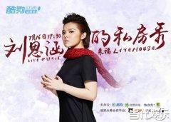 """外媒眼中的""""中国Adele"""" 刘思涵独家献声酷狗玩唱会"""