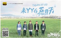 摇滚天团五月天登陆YY LIVE潮音乐 7月21日燥起来!