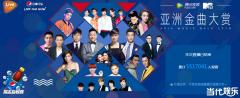 亚洲金曲大赏登陆腾讯视频Live Music 大平台如何推动价值扩张?