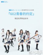 SNH48提前助阵魅族810 全新解读魅族E系列