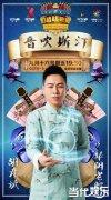 胡彦斌加盟《叮咯咙咚呛》第二季 挑战华阴老腔
