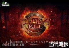 《Panda Kill》9月10日激情来袭 惊悚宣传片首曝