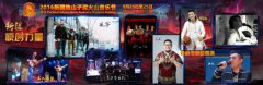 新疆独山子泥火山音乐节 9月23-25日 释放新疆原创音乐新动力!