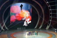 《深流不息》作为重点推介影片亮相第三届丝绸之路国际电影节