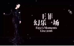 腾讯视频Live Music王菲演唱会纪录片单日播放破百万