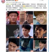 网剧《28岁未成年》发布人物关系海报 被调侃成最不正经网剧