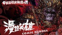 实战真人秀《漫世英雄》1月5日开播 首创综艺新模式