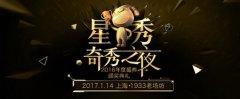 莫文蔚、刘慈欣、羽泉集体亮相 为奇秀直播星秀之夜造势