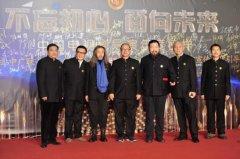 《不忘初心 面向未来――中国电视剧导演年度榜样》表彰活动在京进行