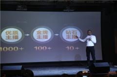 联合百家公会斥资1.2亿 LIVE直播首推主播职业化破局直播江湖