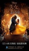 《美女与野兽》被施法的海报 隐藏神秘宝物