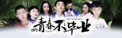 网络大电影《青春不毕业》4月7日全网首映