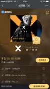 胡彦斌新专正式上线 13万销量解锁酷狗独家皮肤、音效