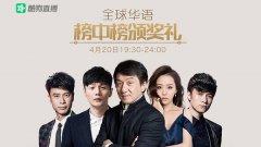 全球华语榜中榜新一届乐坛封神大会 酷狗全程直播