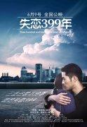《失恋399年》发布定档海报 6月9日全国公映
