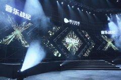 音乐竞技+综艺元素 腾讯视频LiveMusic《音乐战纪》解锁演唱会互动新玩法