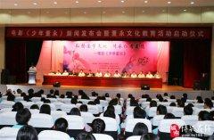 电影《少年董永》新闻发布会暨董永文化教育活动启动仪式隆重举行