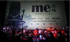 大地影院集团me现场演唱会首战杭州 现场嗨翻歌迷