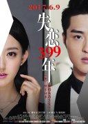 《失恋399年》即将上映 主创齐呼搞事情!