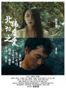 《北纬30度之爱》曝先导海报 定档7月7日 中国式爱情大放异彩