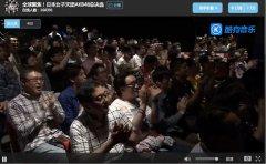 AKB48指原莉乃震撼三连霸!成员惊爆结婚吓傻队友
